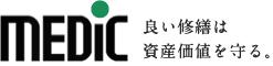 株式会社メディック | マンション大規模修繕コンサルティング